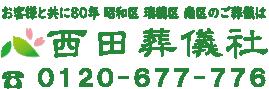 西田葬儀社